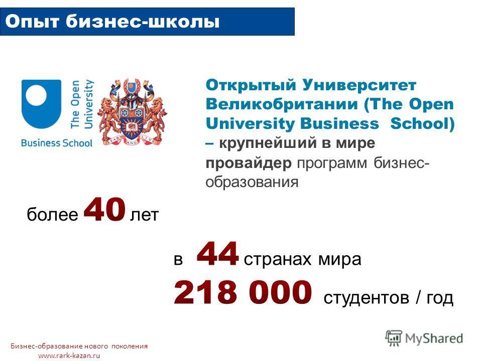 Опыт бизнес-школы Открытый Университет Великобритании (The Open University Business School) – крупнейший в мире провайдер программ бизнес- образования Бизнес-образование нового поколения www.rark-kazan.ru