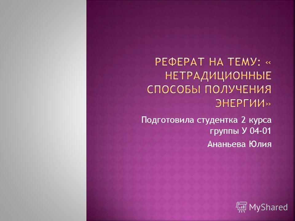 Подготовила студентка 2 курса группы У 04-01 Ананьева Юлия