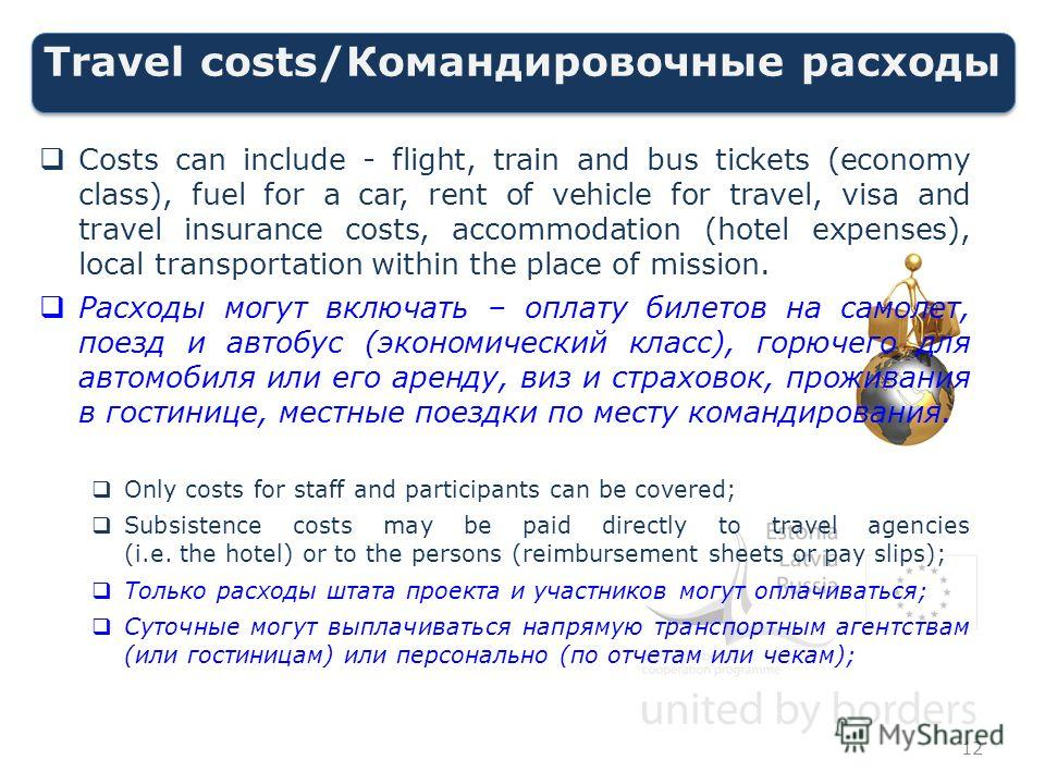 Travel costs/Командировочные расходы Costs can include - flight, train and bus tickets (economy class), fuel for a car, rent of vehicle for travel, visa and travel insurance costs, accommodation (hotel expenses), local transportation within the place
