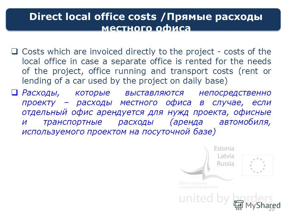 Direct local office costs /Прямые расходы местного офиса Costs which are invoiced directly to the project - costs of the local office in case a separate office is rented for the needs of the project, office running and transport costs (rent or lendin