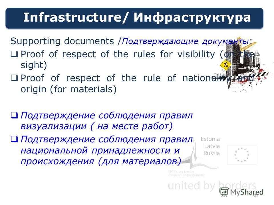 Infrastructure/ Инфраструктура Supporting documents / Подтверждающие документы : Proof of respect of the rules for visibility (on the sight) Proof of respect of the rule of nationality and origin (for materials) Подтверждение соблюдения правил визуал
