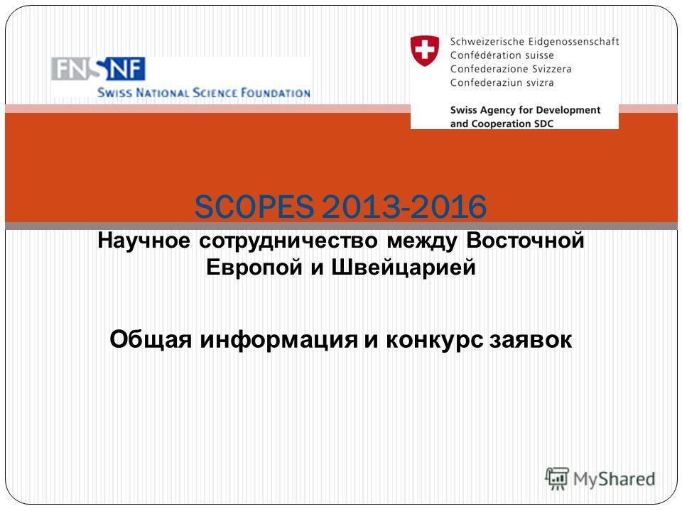 Общая информация и конкурс заявок SCOPES 2013-2016 Научное сотрудничество между Восточной Европой и Швейцарией
