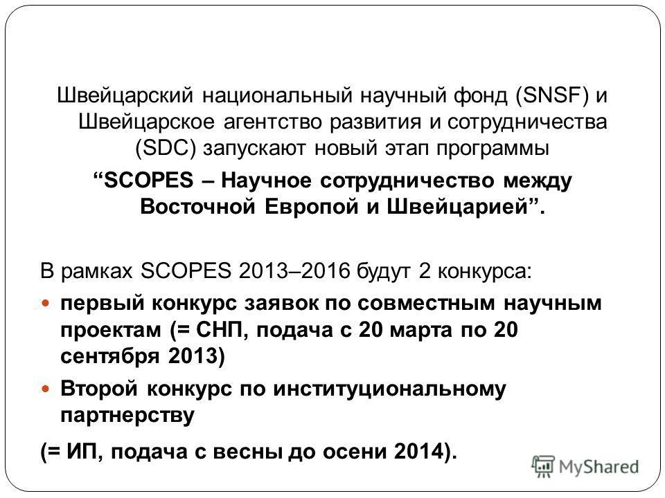 Швейцарский национальный научный фонд (SNSF) и Швейцарское агентство развития и сотрудничества (SDC) запускают новый этап программы SCOPES – Научное сотрудничество между Восточной Европой и Швейцарией. В рамках SCOPES 2013–2016 будут 2 конкурса: перв