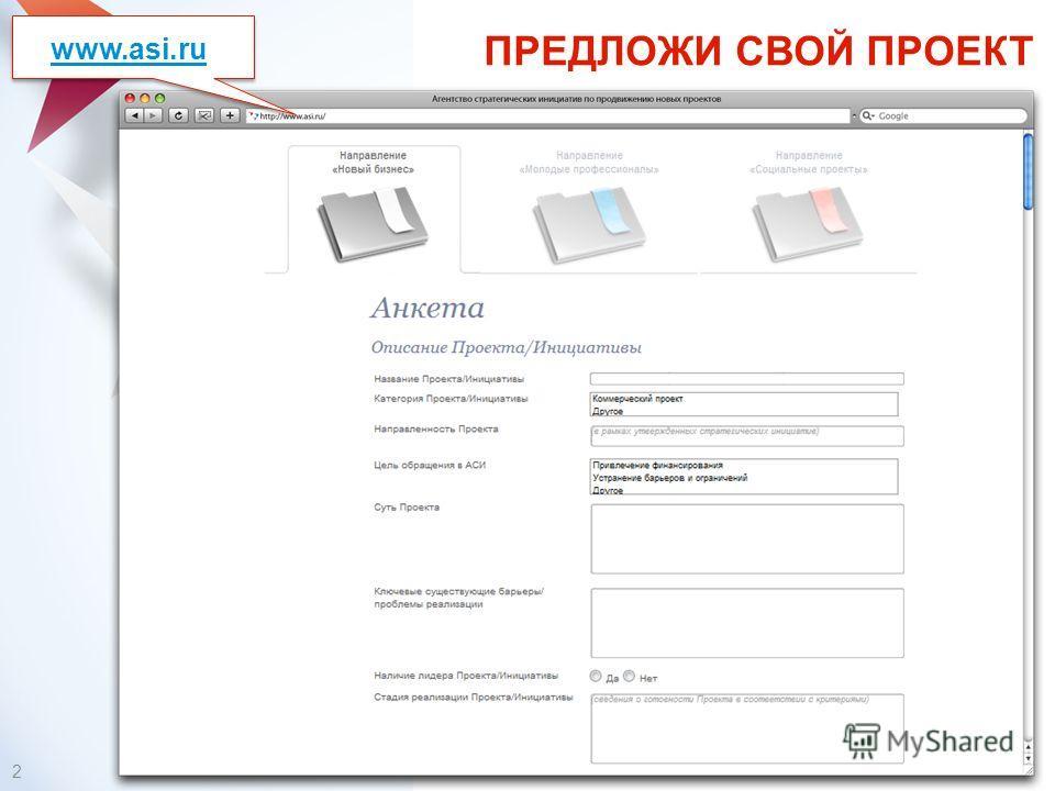 ПРЕДЛОЖИ СВОЙ ПРОЕКТ www.asi.ru 2