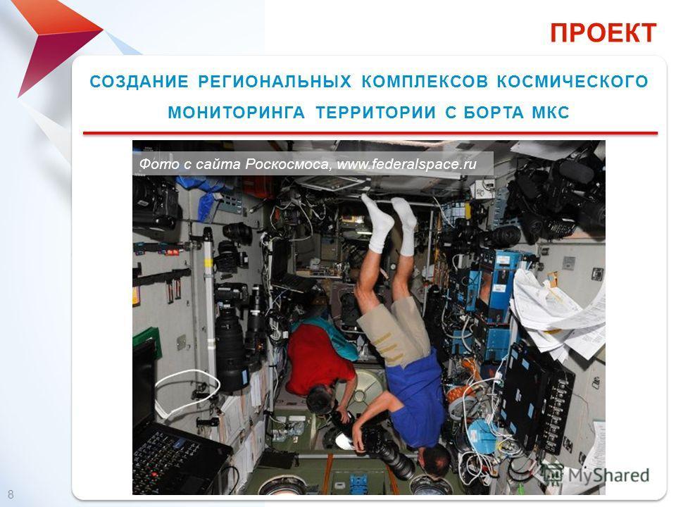 8 ПРОЕКТ СОЗДАНИЕ РЕГИОНАЛЬНЫХ КОМПЛЕКСОВ КОСМИЧЕСКОГО МОНИТОРИНГА ТЕРРИТОРИИ С БОРТА МКС Фото с сайта Роскосмоса, www.federalspace.ru