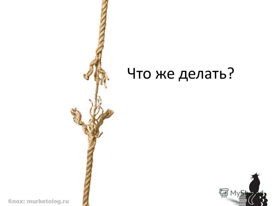 Что же делать?