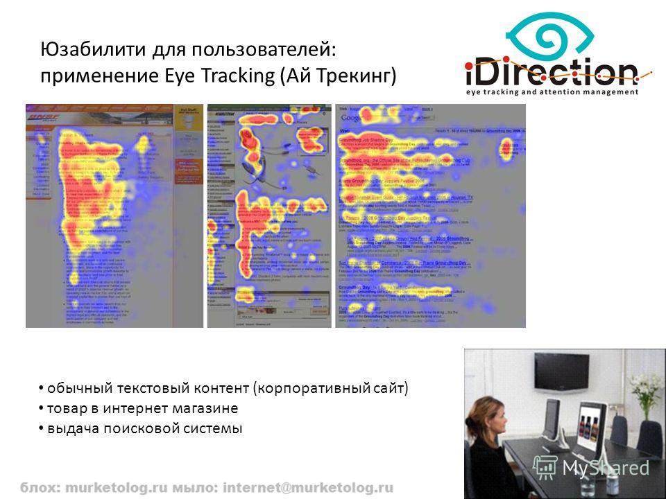 Юзабилити для пользователей: применение Eye Tracking (Ай Трекинг) обычный текстовый контент (корпоративный сайт) товар в интернет магазине выдача поисковой системы