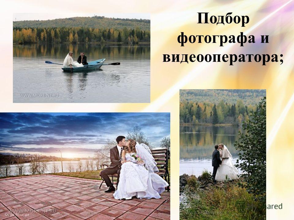 Подбор фотографа и видеооператора;