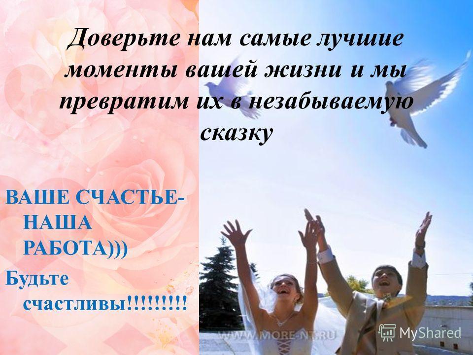 Доверьте нам самые лучшие моменты вашей жизни и мы превратим их в незабываемую сказку ВАШЕ СЧАСТЬЕ- НАША РАБОТА))) Будьте счастливы!!!!!!!!!