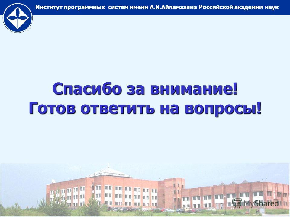 Институт программных систем имени А.К.Айламазяна Российской академии наук Спасибо за внимание! Готов ответить на вопросы!