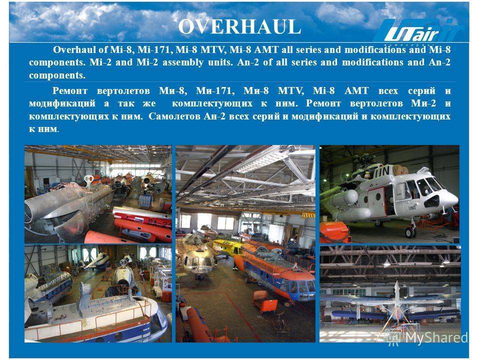 OVERHAUL Overhaul of Mi-8, Mi-171, Mi-8 MTV, Mi-8 AMT all series and modifications and Mi-8 components. Mi-2 and Mi-2 assembly units. An-2 of all series and modifications and An-2 components. Ремонт вертолетов Ми-8, Mи-171, Mи-8 MTV, Mi-8 AMT всех се