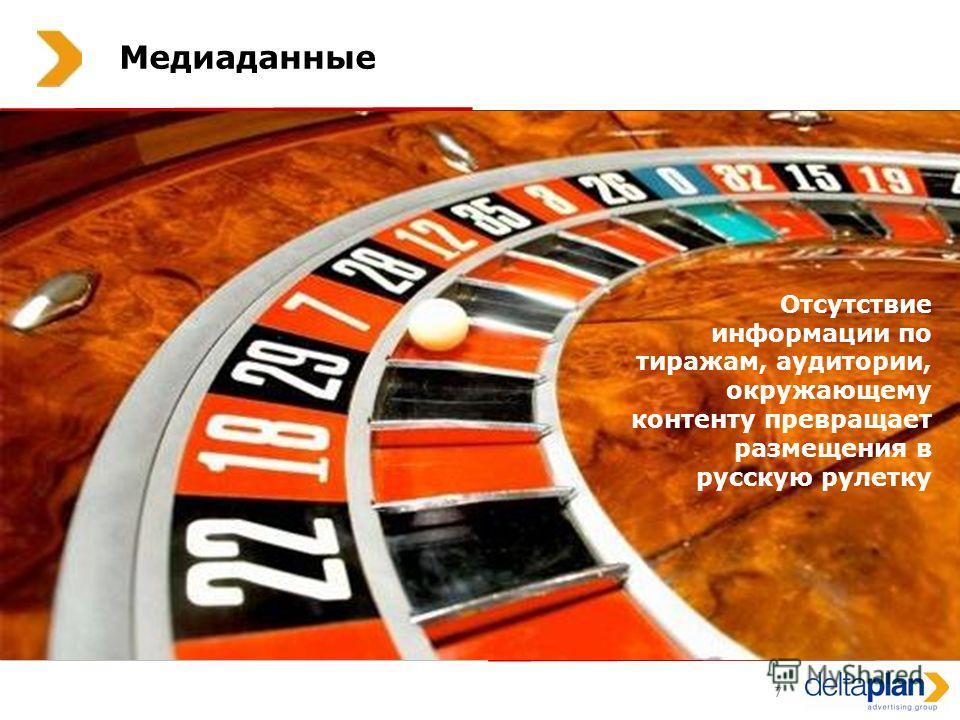 7 Медиаданные Отсутствие информации по тиражам, аудитории, окружающему контенту превращает размещения в русскую рулетку