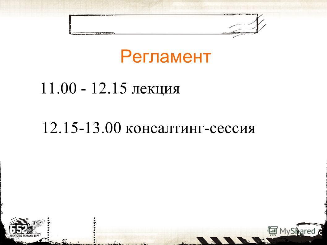 Регламент 11.00 - 12.15 лекция 12.15-13.00 консалтинг-сессия