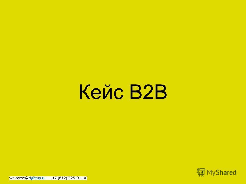 Кейс B2B