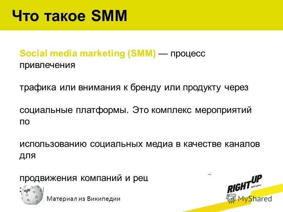 Что такое SMM Материал из Википедии Social media marketing (SMM) процесс привлечения трафика или внимания к бренду или продукту через социальные платформы. Это комплекс мероприятий по использованию социальных медиа в качестве каналов для продвижения