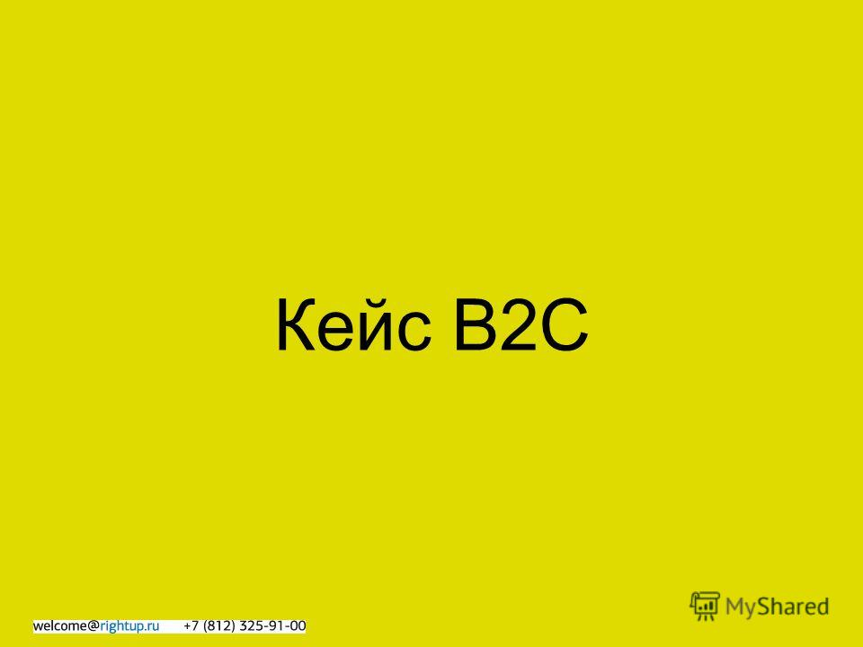 Кейс B2C