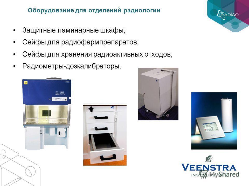 Оборудование для отделений радиологии Защитные ламинарные шкафы; Сейфы для радиофармпрепаратов; Сейфы для хранения радиоактивных отходов; Радиометры-дозкалибраторы.