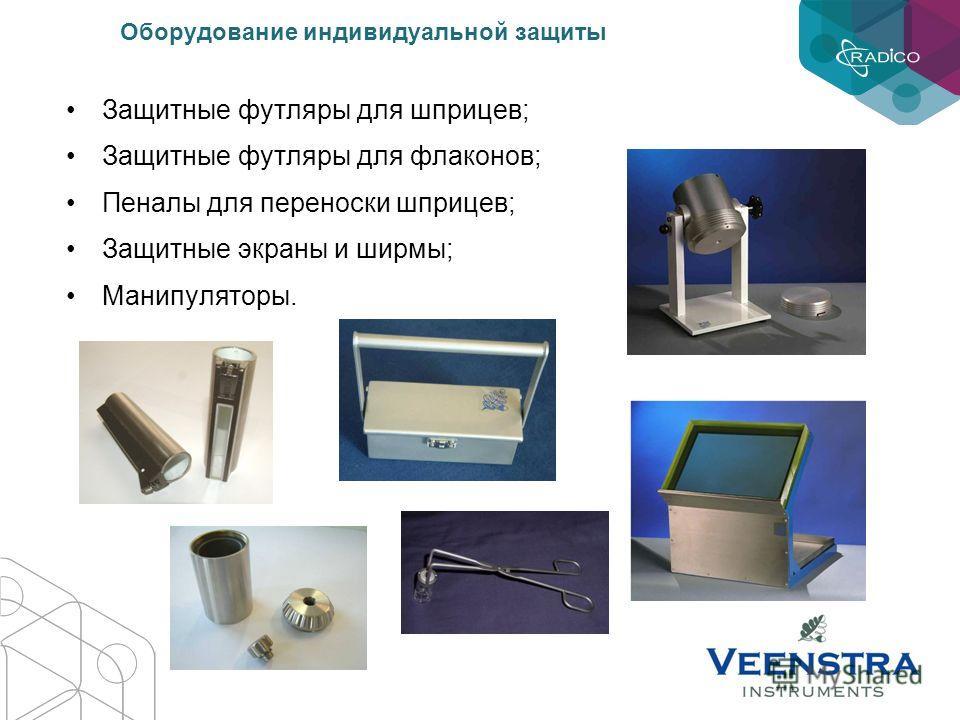 Оборудование индивидуальной защиты Защитные футляры для шприцев; Защитные футляры для флаконов; Пеналы для переноски шприцев; Защитные экраны и ширмы; Манипуляторы.