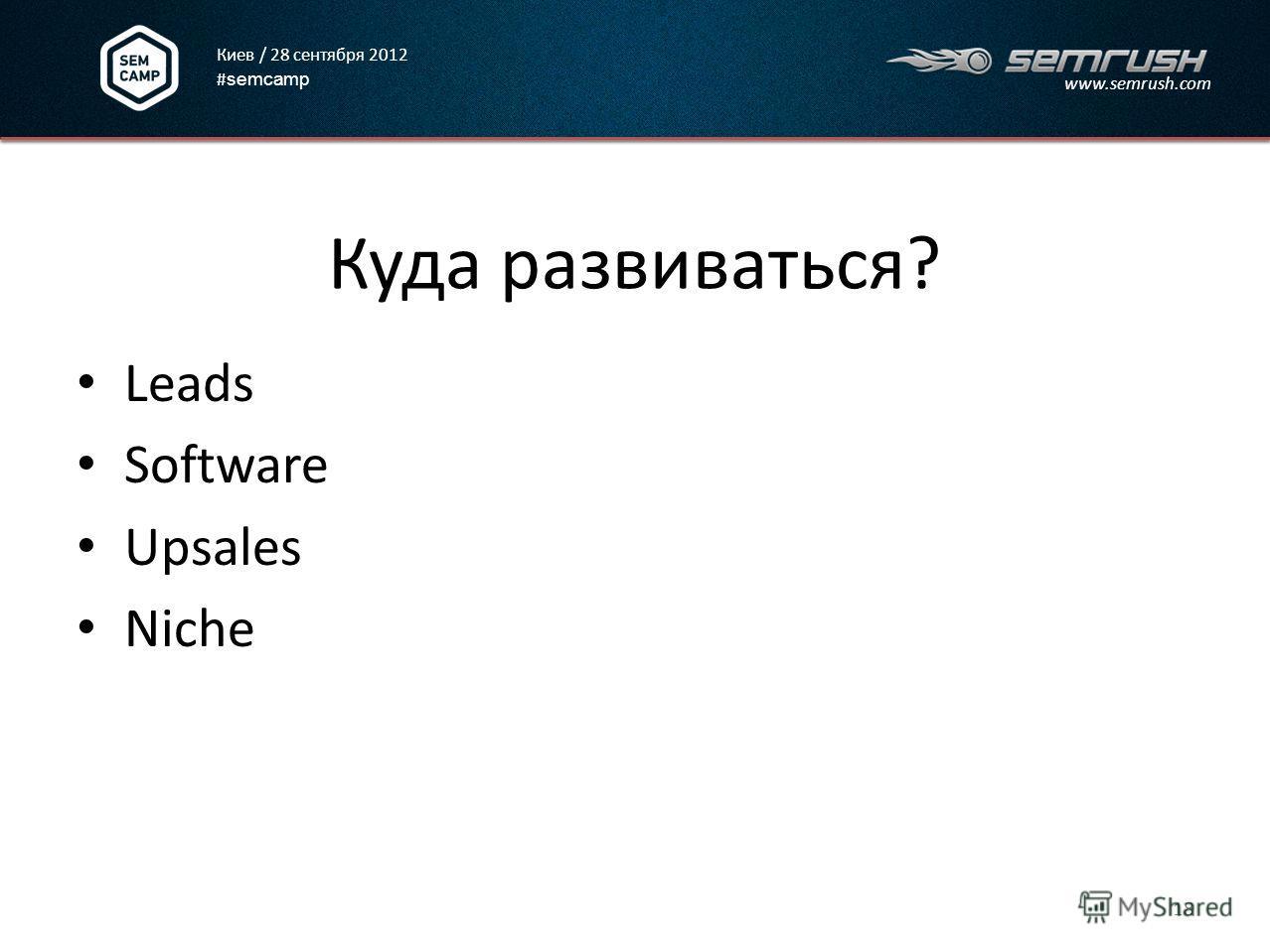 Киев / 28 сентября 2012 # semcamp www.semrush.com Куда развиваться? Leads Software Upsales Niche 18