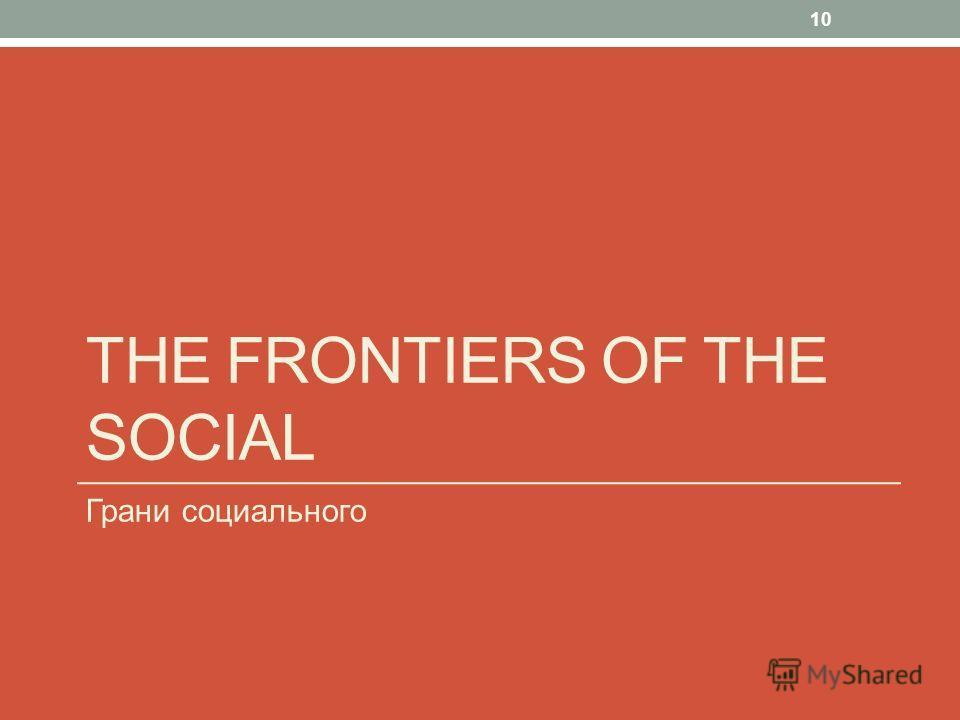 THE FRONTIERS OF THE SOCIAL Грани социального 10