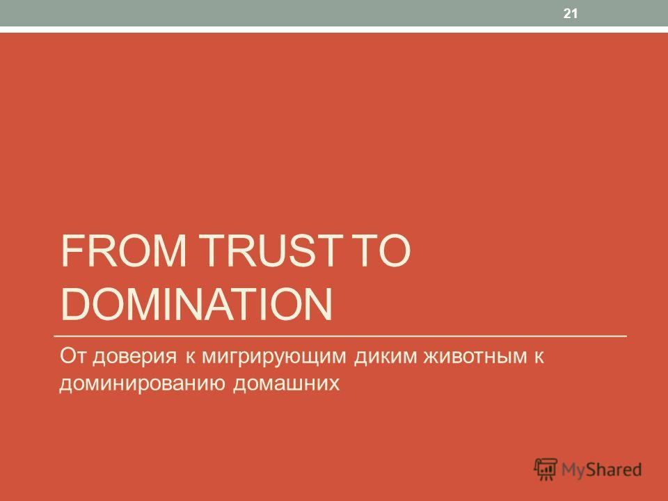 FROM TRUST TO DOMINATION От доверия к мигрирующим диким животным к доминированию домашних 21