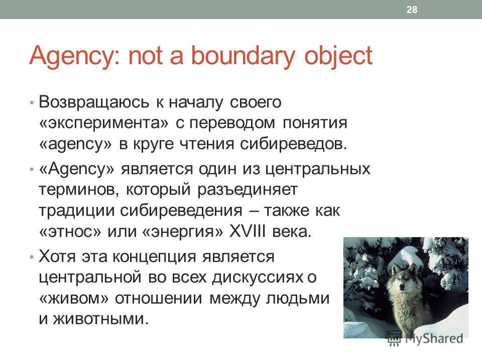 Agency: not a boundary object Возвращаюсь к началу своего «эксперимента» с переводом понятия «agency» в круге чтения сибиреведов. «Agency» является один из центральных терминов, который разъединяет традиции сибиреведения – также как «этнос» или «энер