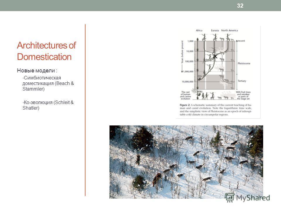 Architectures of Domestication Новые модели : Симбиотическая доместикация (Beach & Stammler) Ко-эволюция (Schleit & Shatler) 32