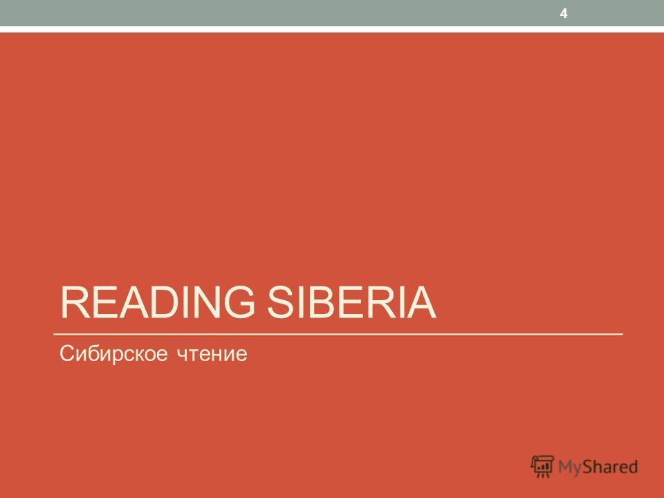 READING SIBERIA Сибирское чтение 4