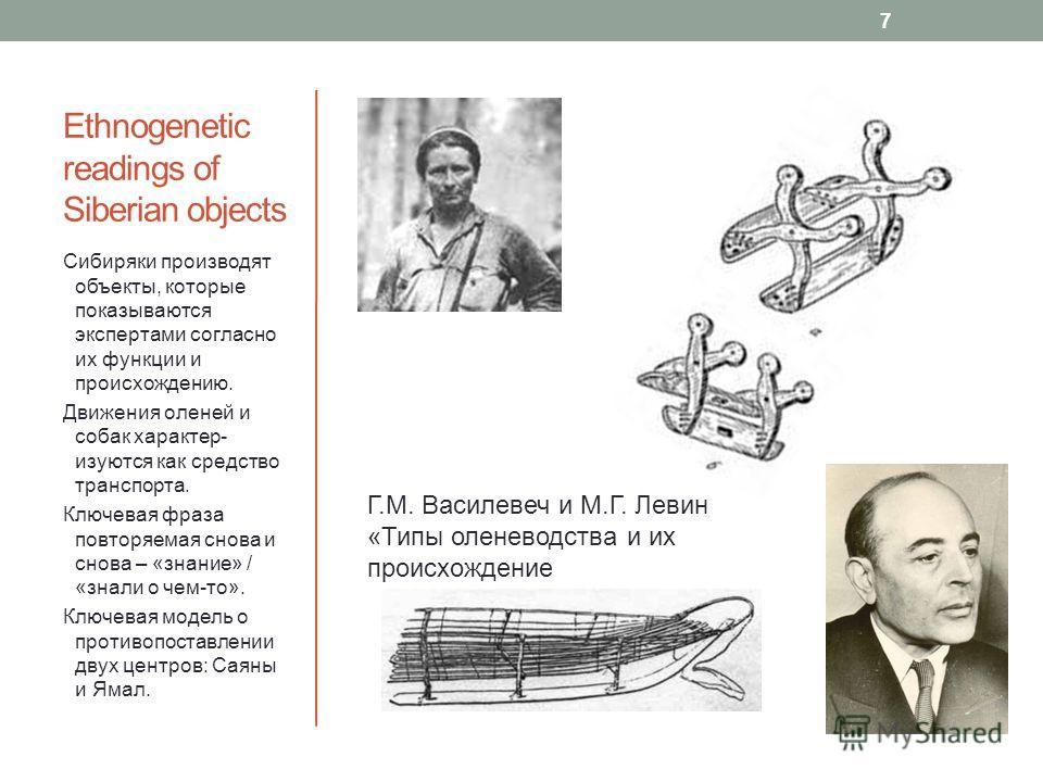 Ethnogenetic readings of Siberian objects 7 Г.М. Василевеч и М.Г. Левин «Типы оленеводства и их происхождение Сибиряки производят объекты, которые показываются экспертами согласно их функции и происхождению. Движения оленей и собак характер- изуются