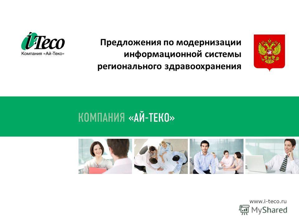 Предложения по модернизации информационной системы регионального здравоохранения www.i-teco.ru