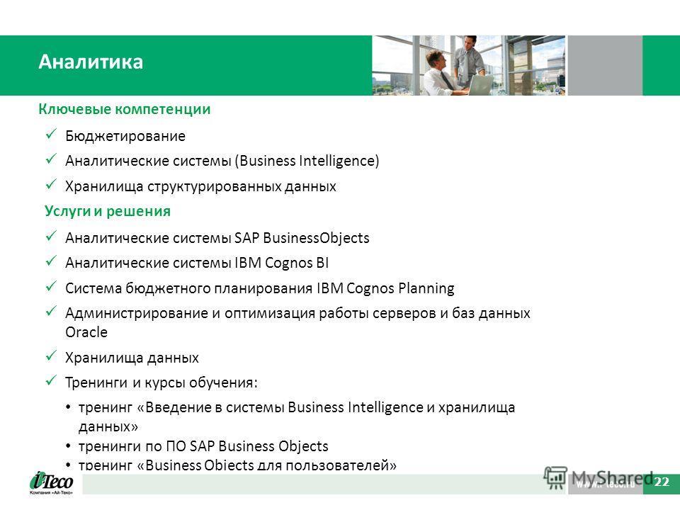 Ключевые компетенции Бюджетирование Аналитические системы (Business Intelligence) Хранилища структурированных данных Услуги и решения Аналитические системы SAP BusinessObjects Аналитические системы IBM Cognos BI Система бюджетного планирования IBM Co