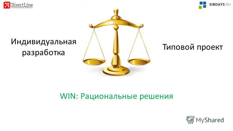 Индивидуальная разработка Типовой проект WIN: Рациональные решения