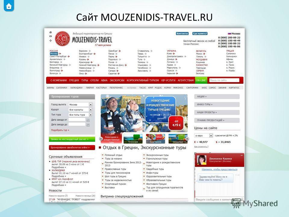 Сайт MOUZENIDIS-TRAVEL.RU