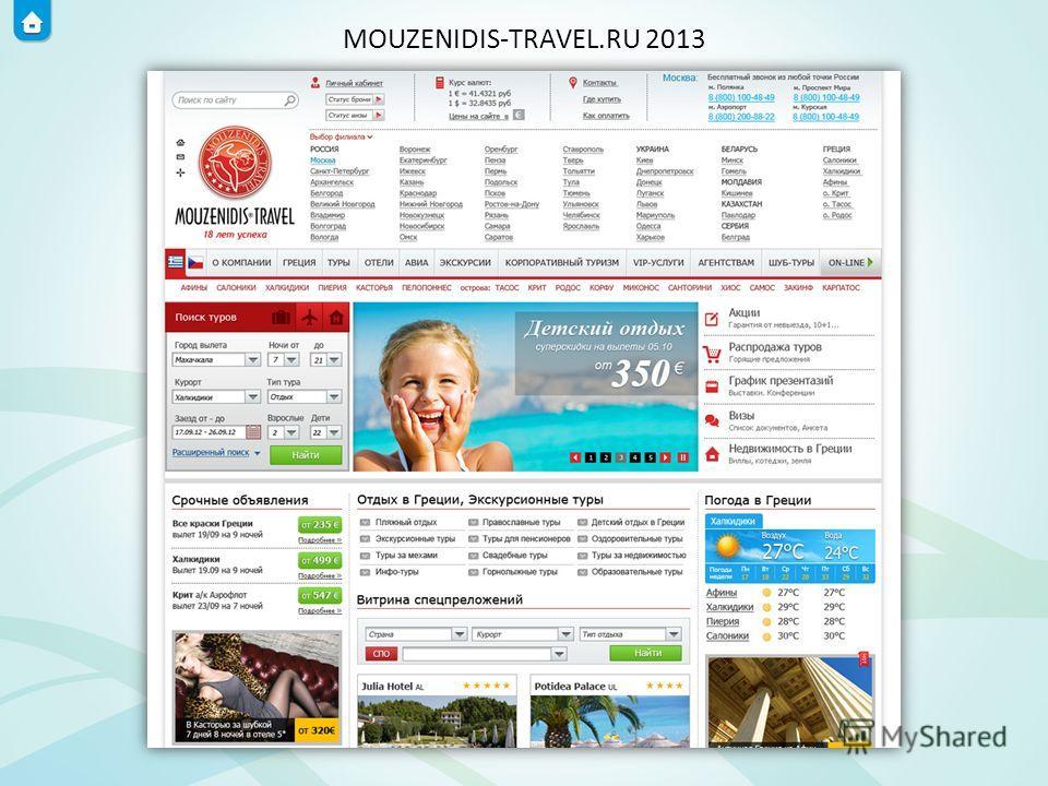 MOUZENIDIS-TRAVEL.RU 2013