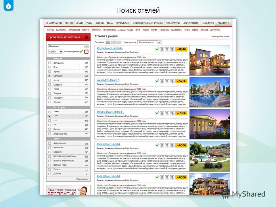 Поиск отелей
