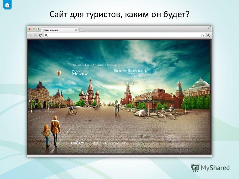 Сайт для туристов, каким он будет?