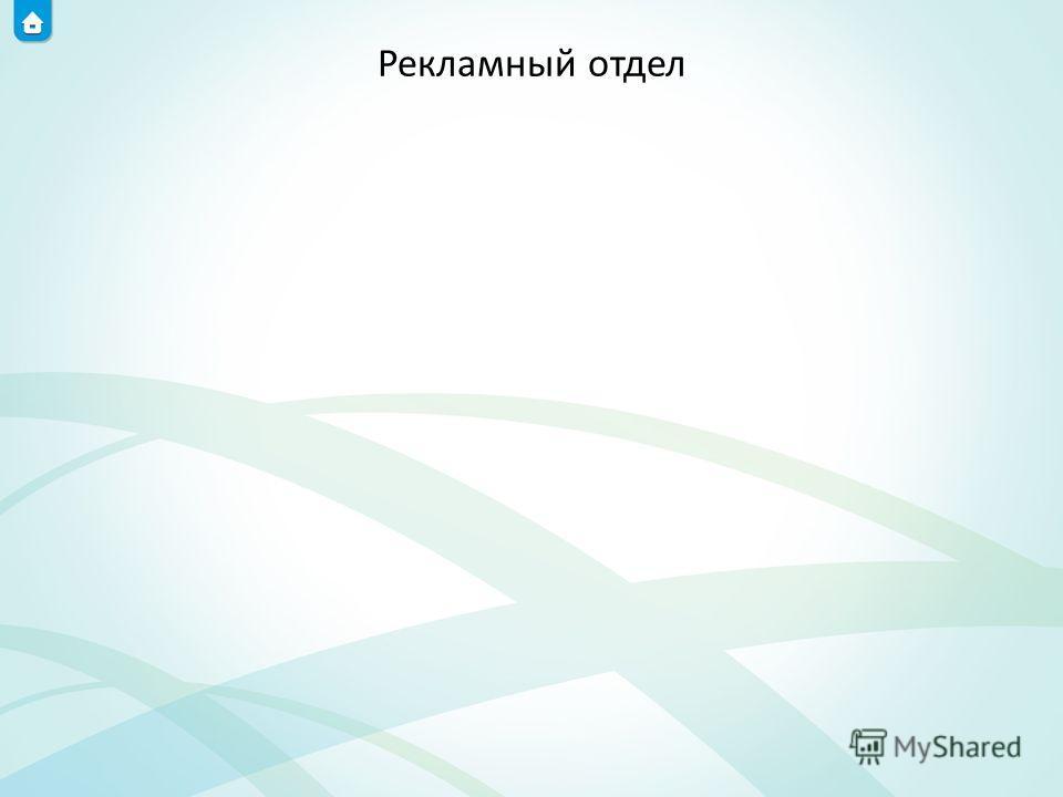 Рекламный отдел