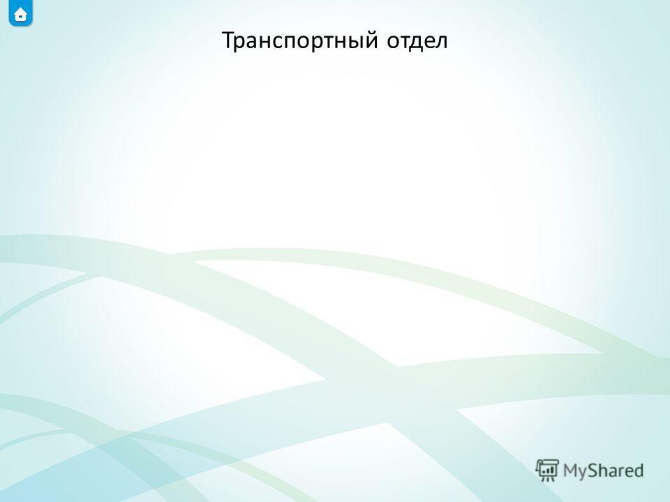 Транспортный отдел