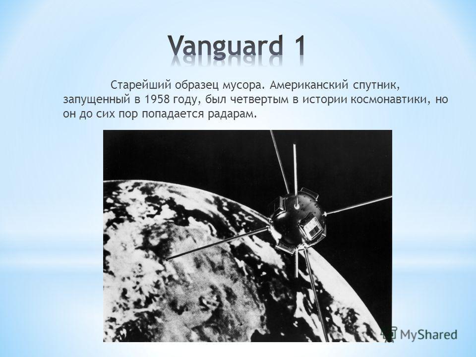 Старейший образец мусора. Американский спутник, запущенный в 1958 году, был четвертым в истории космонавтики, но он до сих пор попадается радарам.