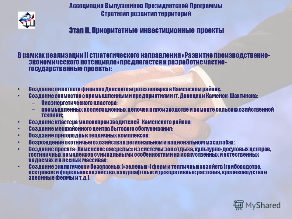 Этап II. Ассоциация Выпускников Президентской Программы Стратегия развития территорий Этап II. Приоритетные инвестиционные проекты В рамках реализации II стратегического направления «Развитие производственно- экономического потенциала» предлагается к