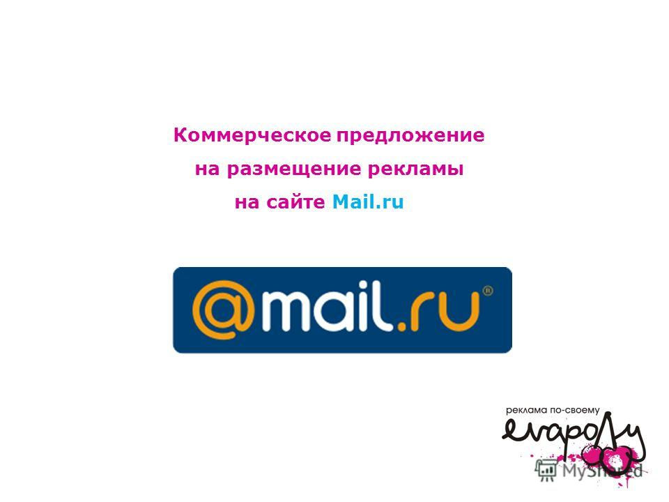 Коммерческое предложение на размещение рекламы на сайте Mail.ru и