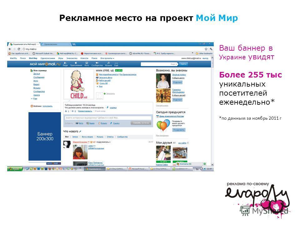 Рекламное место на проект Мой Мир Ваш баннер в Украине увидят Более 255 тыс уникальных посетителей еженедельно* *по данным за ноябрь 2011 г