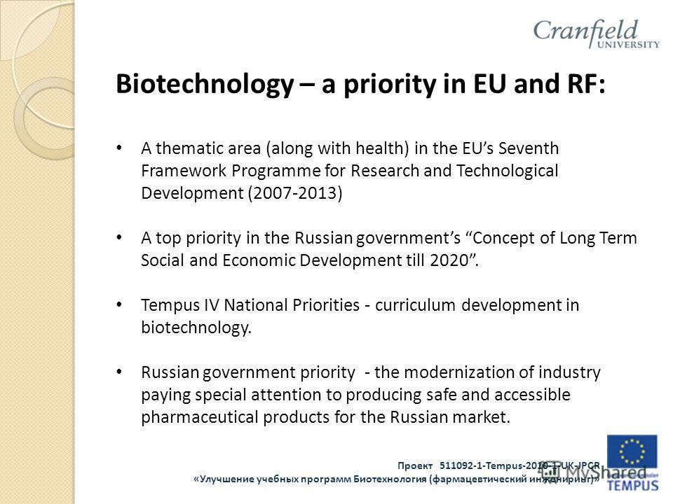 Проект 511092-1-Tempus-2010-1-UK-JPCR «Улучшение учебных программ Биотехнология (фармацевтический инжениринг)» Biotechnology – a priority in EU and RF: A thematic area (along with health) in the EUs Seventh Framework Programme for Research and Techno