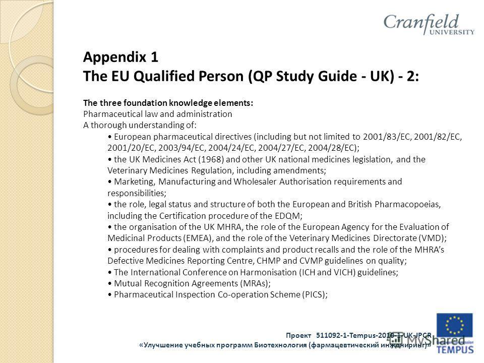 Проект 511092-1-Tempus-2010-1-UK-JPCR «Улучшение учебных программ Биотехнология (фармацевтический инжениринг)» Appendix 1 The EU Qualified Person (QP Study Guide - UK) - 2: The three foundation knowledge elements: Pharmaceutical law and administratio