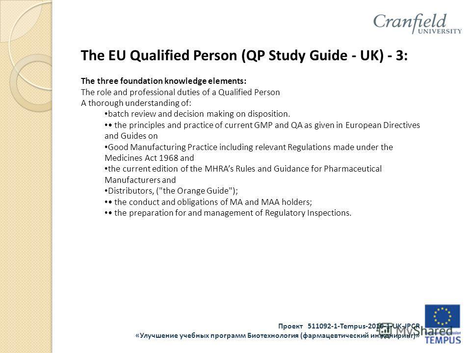 Проект 511092-1-Tempus-2010-1-UK-JPCR «Улучшение учебных программ Биотехнология (фармацевтический инжениринг)» The EU Qualified Person (QP Study Guide - UK) - 3: The three foundation knowledge elements: The role and professional duties of a Qualified