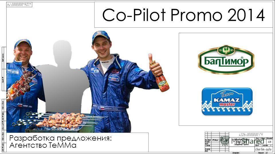 Co-Pilot Promo 2014 Разработка предложения: Агентство ТеММа