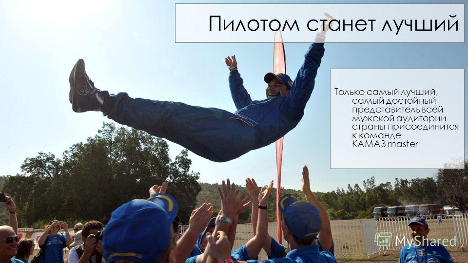 Пилотом станет лучший Только самый лучший, самый достойный представитель всей мужской аудитории страны присоединится к команде КАМАЗ master
