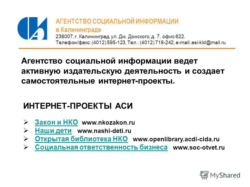 АГЕНТСТВО СОЦИАЛЬНОЙ ИНФОРМАЦИИ в Калининграде 236007, г. Калининград, ул. Дм. Донского, д. 7, офис 622. Телефон/факс: (4012) 595-123, Тел.: (4012) 718-242, e-mail: asi-kld@mail.ru ИНТЕРНЕТ-ПРОЕКТЫ АСИ Закон и НКО www.nkozakon.ruЗакон и НКО Наши дети