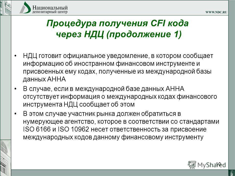 10 Процедура получения CFI кода через НДЦ (продолжение 1) НДЦ готовит официальное уведомление, в котором сообщает информацию об иностранном финансовом инструменте и присвоенных ему кодах, полученные из международной базы данных АННА В случае, если в