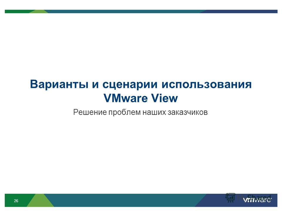26 Варианты и сценарии использования VMware View Решение проблем наших заказчиков